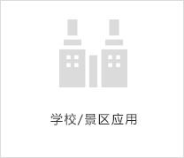 学校/景区应用
